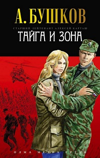 Александр Бушков «Тайга и зона»