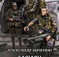 Александр Быченин «Огонь на поражение»