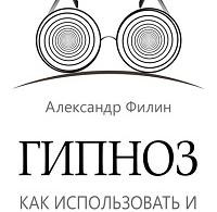 Александр Филин «Гипноз. Как использовать и противостоять»