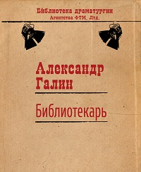 Александр Галин «Библиотекарь»