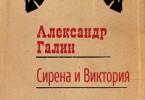 Александр Галин «Сирена и Виктория»