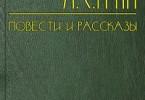 Александр Грин «Гнев отца»