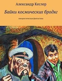 Александр Кеслер «Байки космических бродяг»