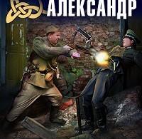 Александр Конторович «Черная смерть»