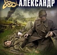Александр Конторович «Черные купола»