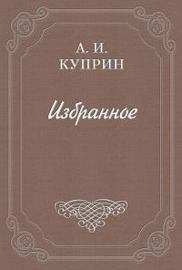 Александр Куприн «Ёж»