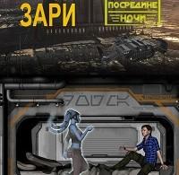 Александр Машошин «Предвестники зари»