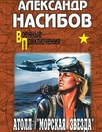 Александр Насибов «Атолл «Морская звезда»»