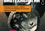 Александр Панчин «Сумма биотехнологии. Руководство по борьбе с мифами о генетической модификации растений, животных и людей»