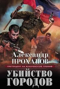Александр Проханов «Убийство городов»