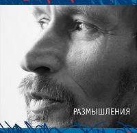 Александр Секацкий «Размышления»