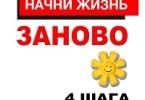 Александр Свияш «Начни жизнь заново.4шага к новой реальности»