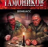 Александр Тамоников «Синдром войны»