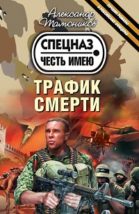 Александр Тамоников «Трафик смерти»