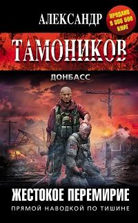 Александр Тамоников «Жестокое перемирие»