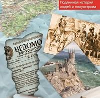 Александр Ткаченко «Крымчаки. Подлинная история людей и полуострова»