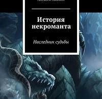 Алексей Анохин «История некроманта. Наследник Судьбы»