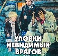 Алексей Фомин «Уловки невидимых врагов»