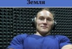 Алексей Кормушкин «Патриот Планеты Земля»