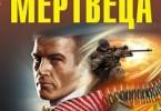 Алексей Макеев, Николай Леонов «Десять пуль на сундук мертвеца (сборник)»