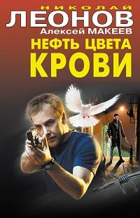 Алексей Макеев, Николай Леонов «Нефть цвета крови»