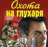 Алексей Макеев, Николай Леонов «Охота на глухаря»