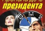 Алексей Макеев, Николай Леонов «Пропала дочь президента»