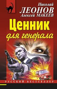 Алексей Макеев, Николай Леонов «Ценник для генерала»