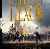 Алексей Пехов «Джанга с тенями»