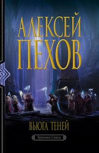 Алексей Пехов «Вьюга теней»