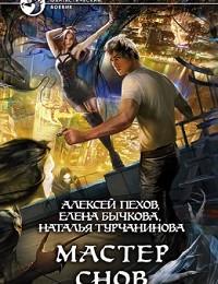Алексей Пехов, Елена Бычкова, Наталья Турчанинова «Мастер снов»