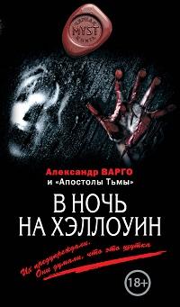 Алексей Шолохов, Александр Варго, Михаил Киоса «В ночь на Хэллоуин (сборник)»