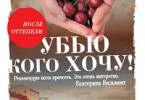 Алексей Тарновицкий «Убью кого хочу»