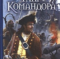 Алексей Волков «Флаг Командора»
