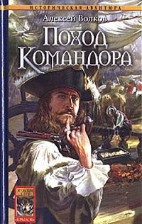 Алексей Волков «Поход Командора»