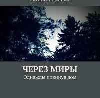 Алена Гуреева «Через миры. Однажды покинув дом»