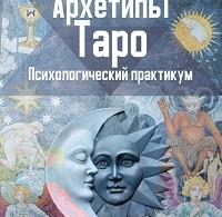 Алена Солодилова (Преображенская) «Архетипы Таро. Психологический практикум»