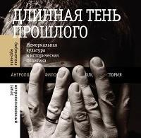Алейда Ассман «Длинная тень прошлого. Мемориальная культура и историческая политика»