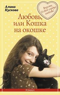 Алина Кускова «Любовь, или Кошка на окошке»