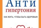 Алла Осипова «Антигипертония»