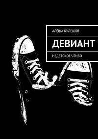 Алёша Кулешов «Девиант. Недетское чтиво»