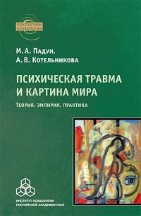 Анастасия Котельникова, Мария Падун «Психическая травма и картина мира. Теория, эмпирия, практика»