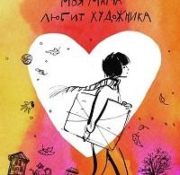 Анастасия Малейко «Моя мама любит художника»