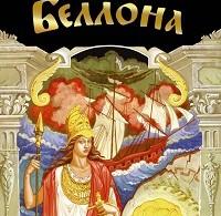 Анатолий Брусникин «Беллона»