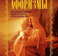 Анатолий Кондрашов «Афоризмы великих ученых, философов и политиков»