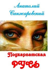 Анатолий Санжаровский «Подкарпатская Русь (сборник)»
