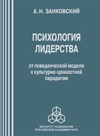 Анатолий Занковский «Психология лидерства. От поведенческой модели к культурно-ценностной парадигме»