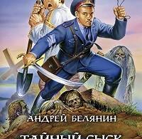 Андрей Белянин «Тайный сыск царя Гороха»