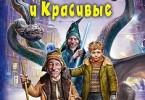 Андрей Белянин, Игорь Касилов «Гаврюша и Красивые»