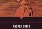 Андрей Битов «Пушкинский том (сборник)»